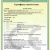 Сертификат ВА47-60 Евсростандарта