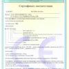 Сертификат соотвествия Евростандарту ВА47-29