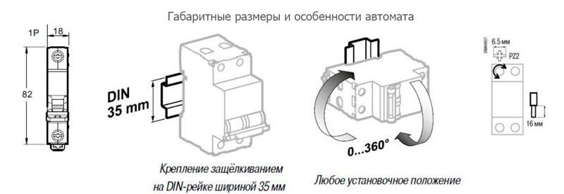Автоматический-выключатель-Easy9-1p особенности