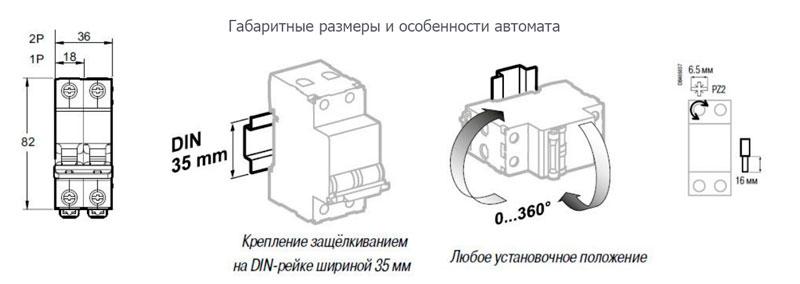 Автоматический-выключатель-Easy9-2p-особенности, габариты