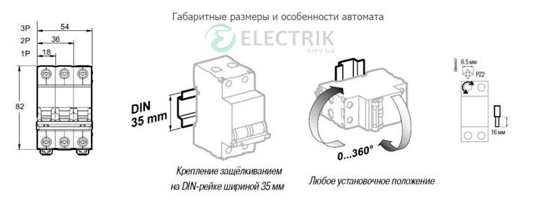 Автоматический-выключатель-Easy9-3p-преймущества и габаритные размеры