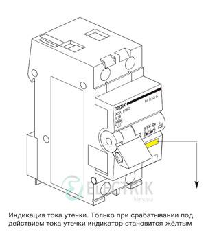 Индикация дифавтомата хагер при срабатывании