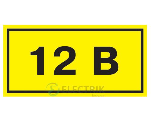 Символ «12 В» 35x100 мм, IEK