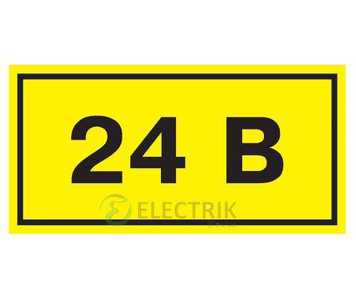 Символ «24 В» 15x50 мм, IEK
