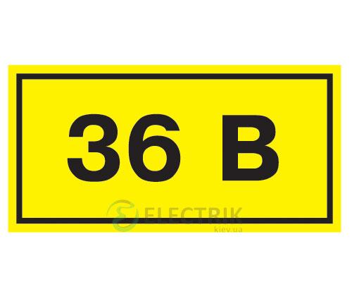 Символ «36 В» 15x50 мм, IEK