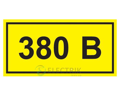 Символ «380 В» 15x50 мм, IEK