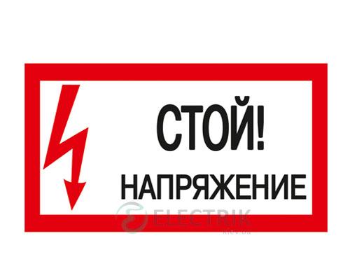 Знак 200x100 мм «Стой. Напряжение», IEK
