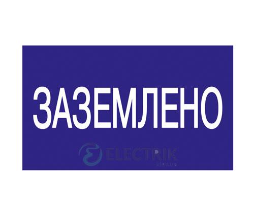 Знак 200x100 мм «Заземлено», IEK